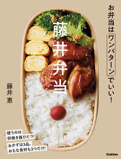 藤井弁当 お弁当はワンパターンでいい!