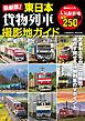 最新版!東日本貨物列車撮影地ガイド