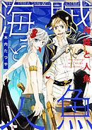 海賊と人魚(14)