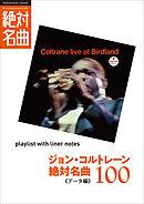 「ジョン・コルトレーン」絶対名曲100 ~プレイリスト・ウイズ・ライナーノーツ009~