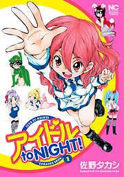 アイドル to NIGHT!