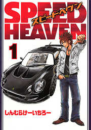 SPEED HEAVEN