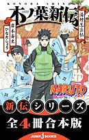 NARUTO―ナルト― 新伝 合本版