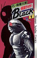 仮面ライダーBlack 少年サンデー版 1