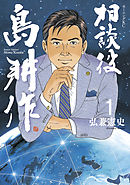 相談役 島耕作(1)