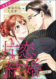 片恋結婚(分冊版)