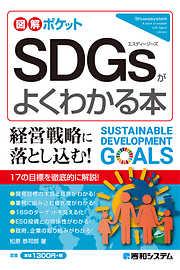 図解ポケット SDGsがよくわかる本