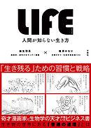 LIFE<ライフ> 人間が知らない生き方【無料お試し版】