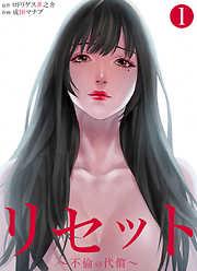 【期間限定 無料お試し版】リセット~不倫の代償~