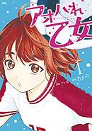 アオハれ乙女(1)