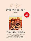 【無料小冊子】Essay 渡瀬マキ エッセイ 第5章