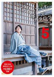 だらっとしたポーズカタログ5 ─和装の男性