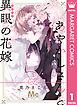 あやかしさんと異眼の花嫁 1