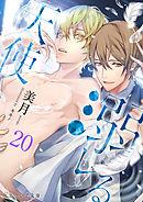 溺レる天使 20(分冊版)