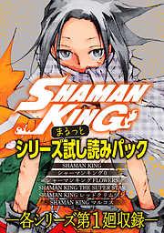 SHAMAN KING シリーズまるっと試し読みパック