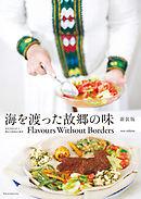 海を渡った故郷の味 新装版 Flavours Without Borders new edition【無料お試し版】