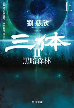 三体II 黒暗森林(上) - 劉慈欣 | Soccerbanter.org