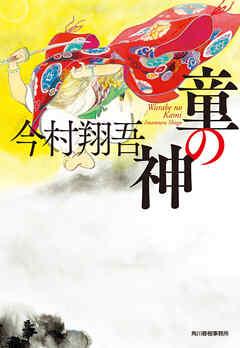 童の神 - 今村翔吾 | Gracelutheranbtown.org