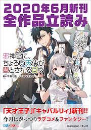 GA文庫&GAノベル2020年6月の新刊 全作品立読み(合本版)
