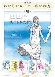 【合本版】おいしいコーヒーのいれ方(全19冊)