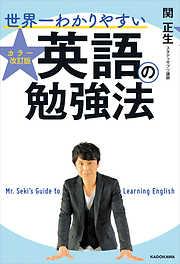 カラー改訂版 世界一わかりやすい英語の勉強法