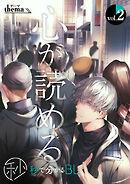 【秒で分かるBL】心が読める vol.2
