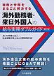 海外勤務者・来日外国人の給与実務ダブルガイド〈第2版〉