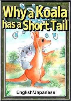 Why a Koala has a Short Tail 【English/Japanese versions】