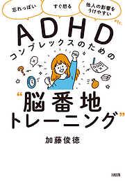 """「忘れっぽい」「すぐ怒る」「他人の影響をうけやすい」etc. ADHDコンプレックスのための""""脳番地トレーニング""""(大和出版)"""