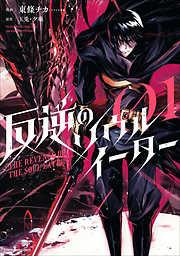 反逆のソウルイーター~The revenge of the Soul Eater~