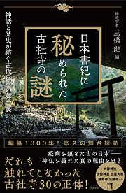 日本書紀に秘められた古社寺の謎-神話と歴史が紡ぐ古代日本の舞台裏