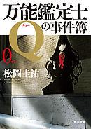 万能鑑定士Qの事件簿 0