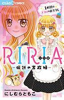 RIRIA-伝説の家政婦-(1)