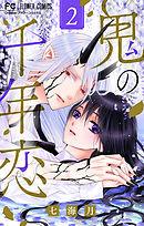鬼の千年恋【マイクロ】 2