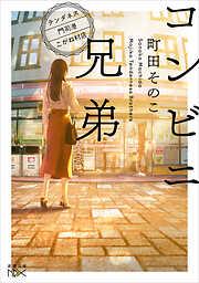 コンビニ兄弟―テンダネス門司港こがね村店―(新潮文庫)