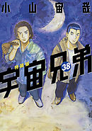 宇宙兄弟(38)心のノート2付き特装版