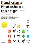Illustrator & Photoshop & InDesign これ1冊で基本が身につくデザイン教科書