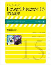サイバーリンク PowerDirector 15 実践講座
