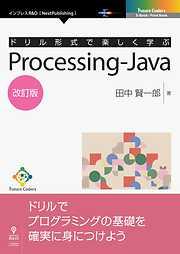 ドリル形式で楽しく学ぶ Processing-Java 改訂版