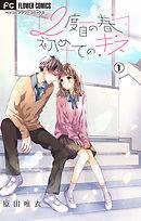 2度目の春 初めてのキス【マイクロ】 1