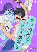売れない漫画家と世話焼きの怨霊さん ストーリアダッシュ連載版 第1話