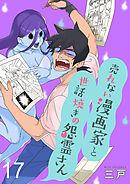 売れない漫画家と世話焼きの怨霊さん ストーリアダッシュ連載版 第17話