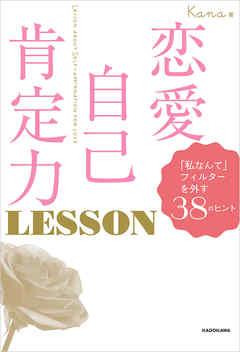 恋愛自己肯定力 LESSON 「私なんて」フィルターを外す38のヒント - Kana | Gracelutheranbtown.org