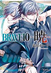 BRAVE10 ~暁~