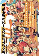 あんさんぶるスターズ!!SMILE -Summer- 5th anniversary magazine