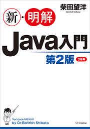 新・明解Java入門 第2版