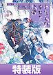 わたしの幸せな結婚 2巻特装版【デジタル版限定特典付き】
