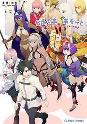 かるであ☆あそーと 狛句Fate/Grand Order作品集