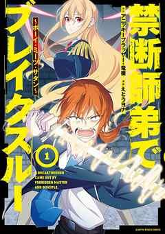 禁断師弟でブレイクスルー〜ボーイ・ミーツ・サタン〜1巻