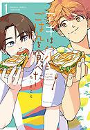 アキはハルとごはんを食べたい 【電子限定特典付き】(1)